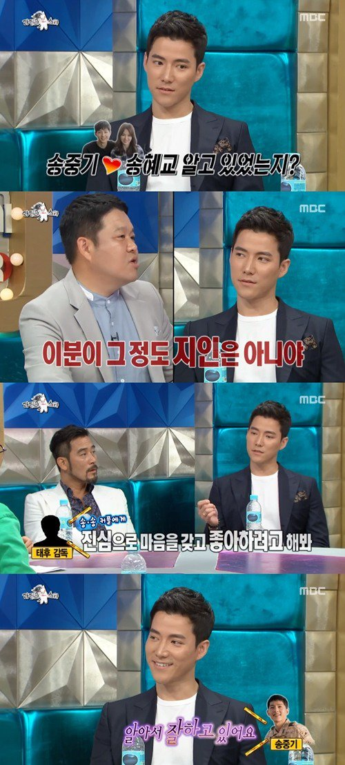 Jasper Cho talks about Song Joong-ki and Song Hye-kyo on Radio Star