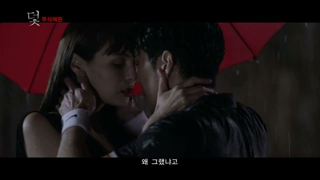 "[Video] Added trailer for the upcoming Korean movie ""The Trap"""