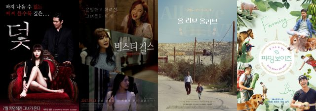 Korean movies opening today 2017/07/13 in Korea
