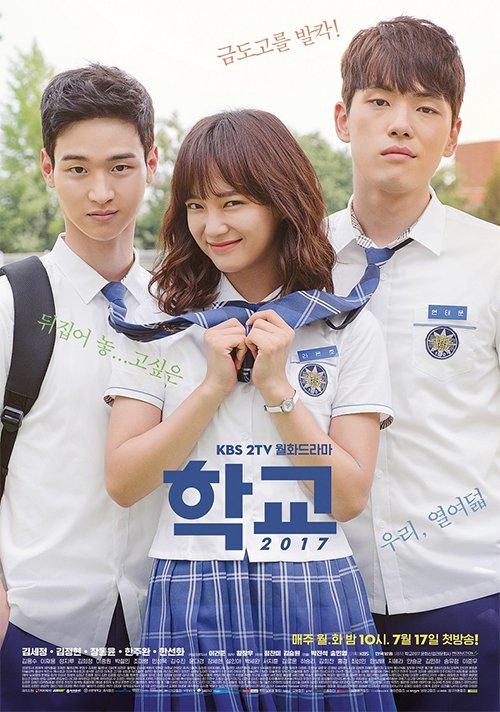 """""""School 2017"""" Kim Sejeong, Kim Jung-hyun and Jang Dong-yoon poster is out"""
