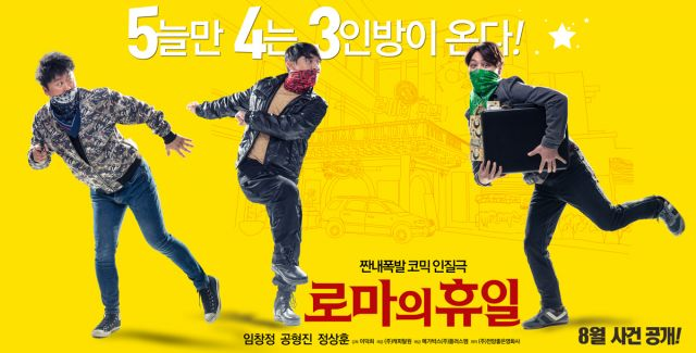 """[Photos] Added first posters for the upcoming Korean movie """"Roman Holiday"""""""