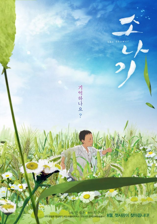 "Upcoming Korean animated movie ""The Shower"""