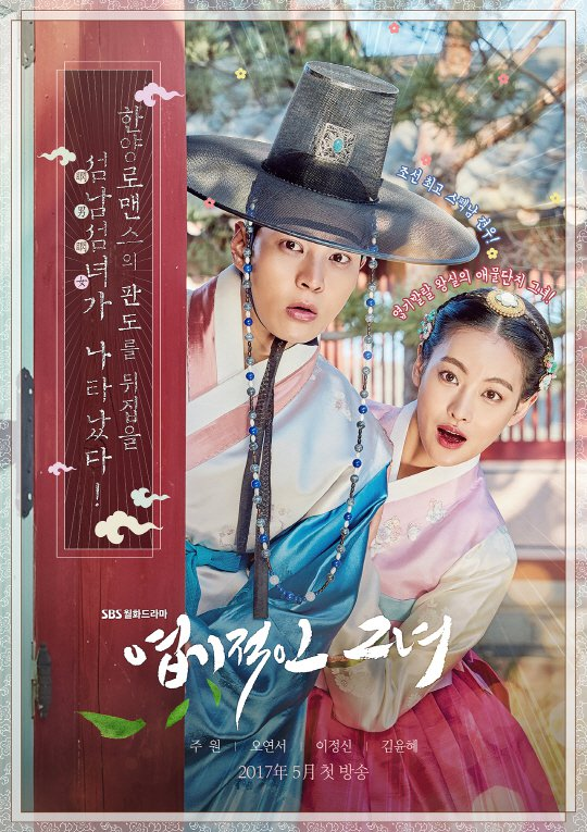 """""""My Sassy Girl – Drama"""" ends successfully in first place"""