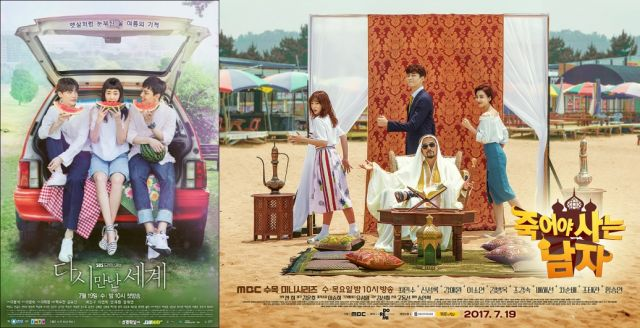 Korean dramas starting today 2017/07/19 in Korea