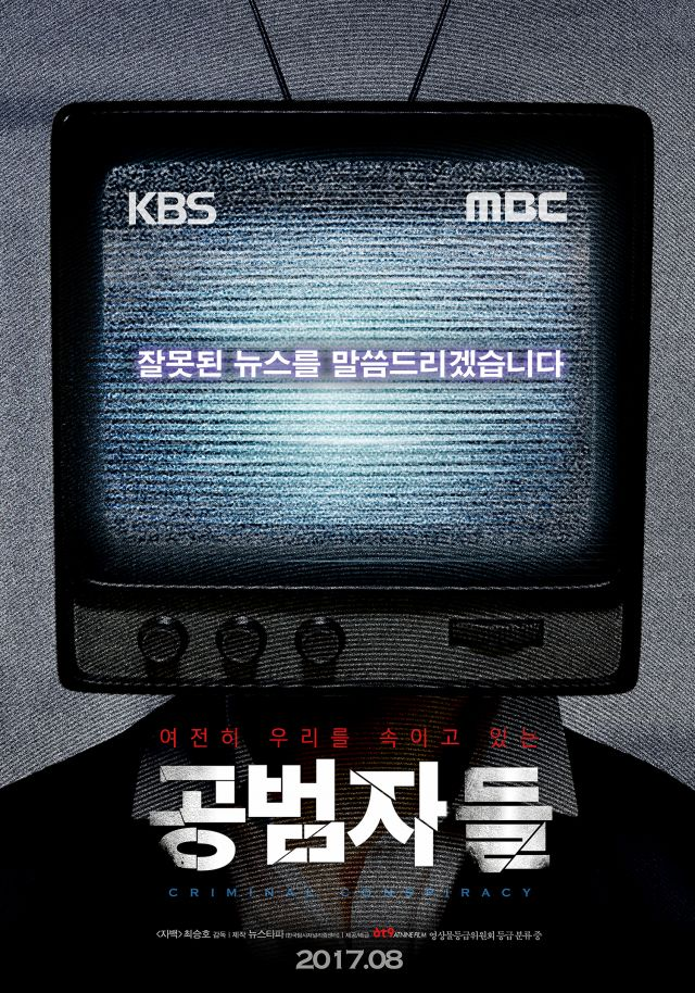 [Photo] Added poster for the upcoming Korean documentary