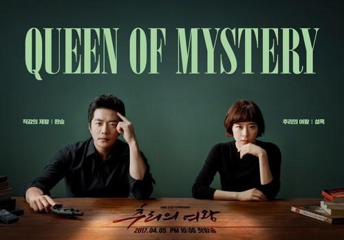 """Mystery Queen"" Season 2 Confirmed"