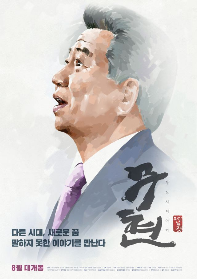 [Photos] Added new posters and stills for the upcoming Korean documentary