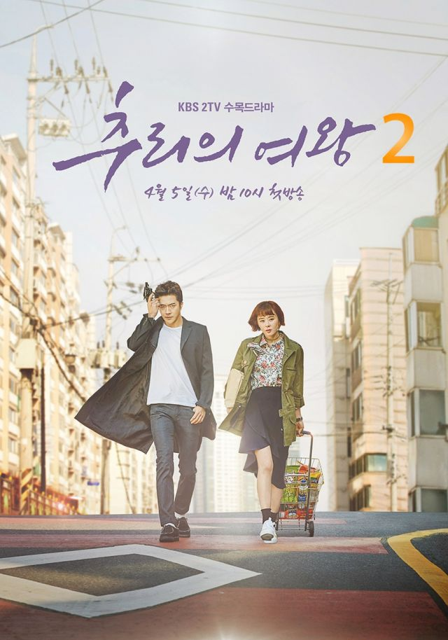 Upcoming Korean drama