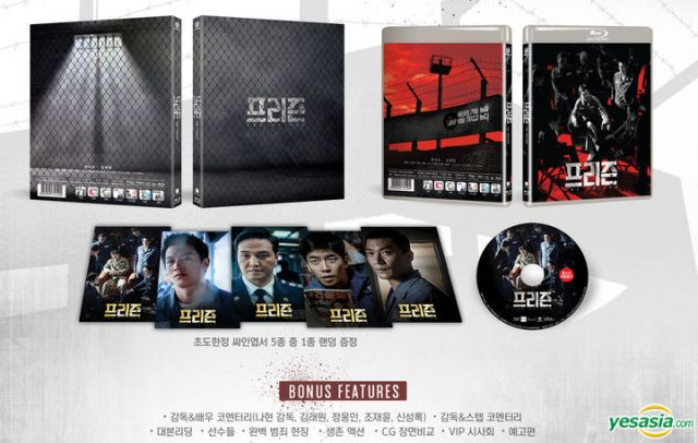 "[Upcoming Blu-ray Release] Korean movie ""The Prison"""