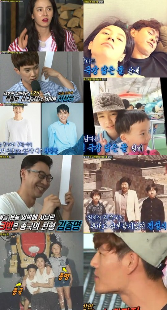 Running Man Song Ji-hyo's brother, handsome actor Cheon