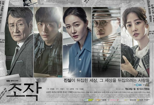 Korean drama starting today 2017/07/24 in Korea