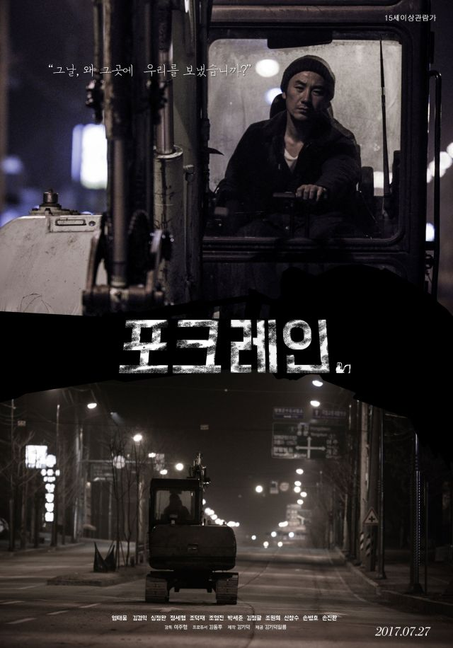 "[Photo] Added poster for the upcoming Korean movie ""Fork Lane"""