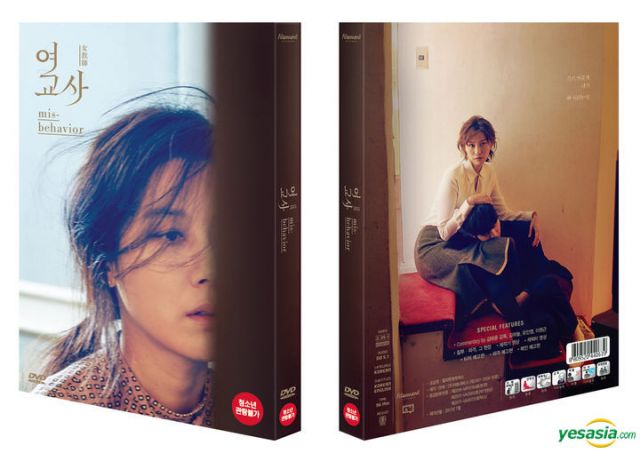 [Just out on DVD] Korean Movie
