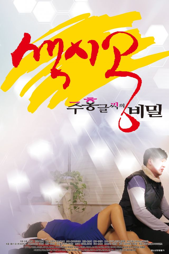 "Upcoming Korean movie ""Everything will Disappear… The Secret of the Scarlet Letter"""