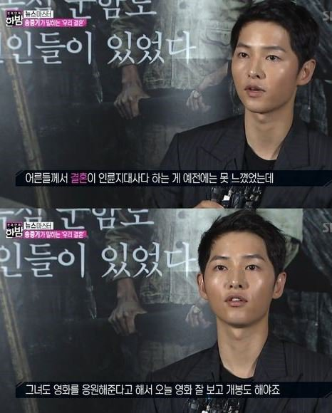 Song Joong-ki is happy planning the wedding with Song Hye-kyo