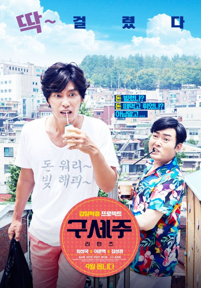 [Photo] Added new poster for the upcoming Korean movie
