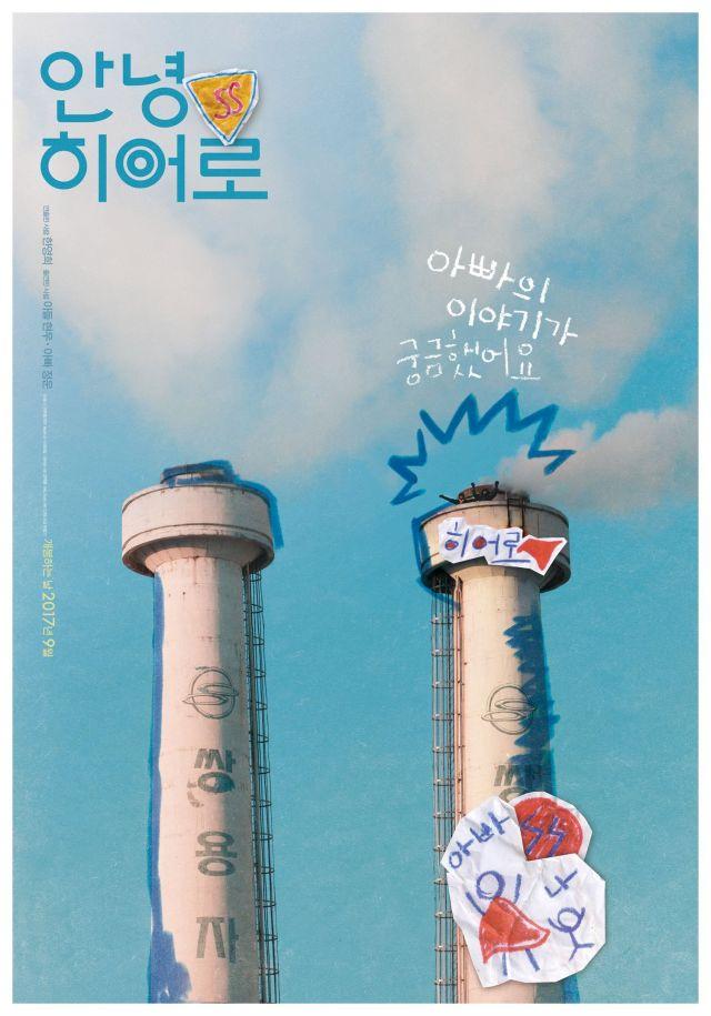 """Upcoming Korean documentary """"Good Bye My Hero"""""""