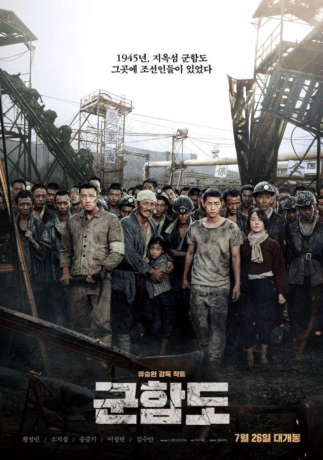Korean movie opening today 2017/07/26 in Korea