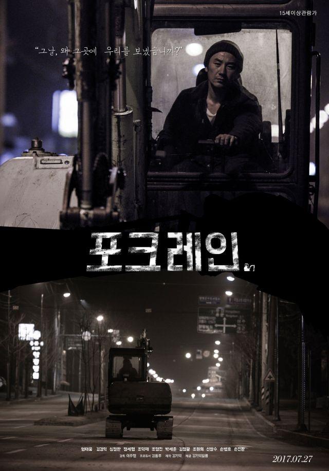Korean movie opening today 2017/07/27 in Korea