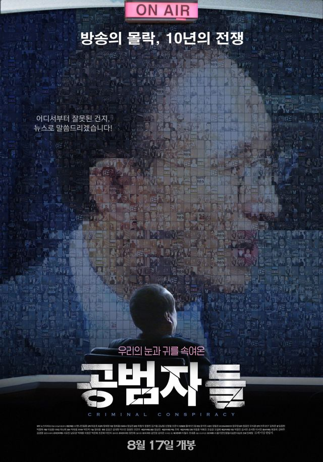 [Photo] Added main poster for the upcoming Korean documentary