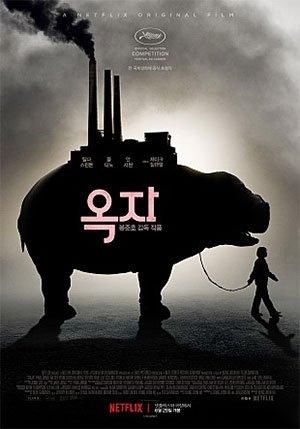 'Okja' Fares Well in Theaters Despite Chain Boycott
