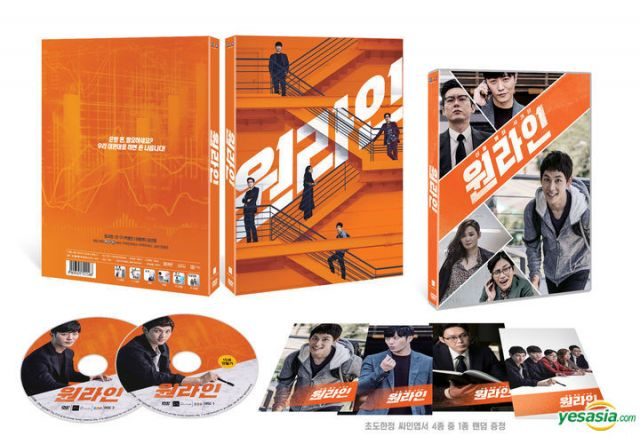 """[Upcoming DVD Release] Korean Movie """"One Line"""""""