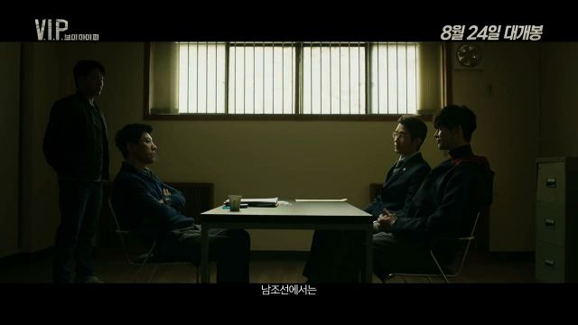 "[Video] Added 2nd trailer for the upcoming Korean movie ""V.I.P"""