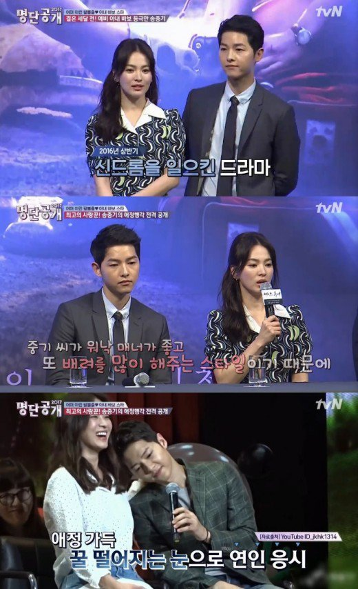 Song Joong-ki is a fool for Song Hye-kyo
