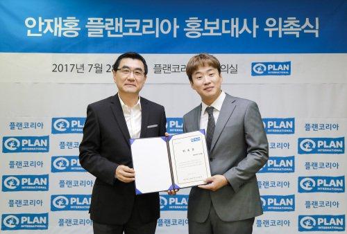 """Fight My Way"" Ahn Jae-hong appointed ambassador for Plan Korea"