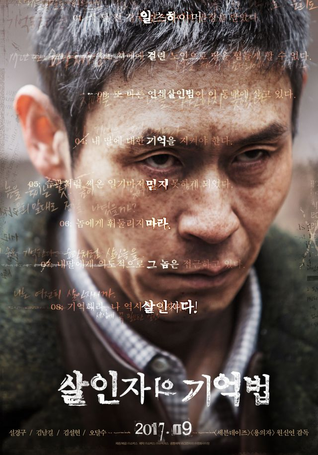 [Photos] Added posters for the upcoming Korean movie