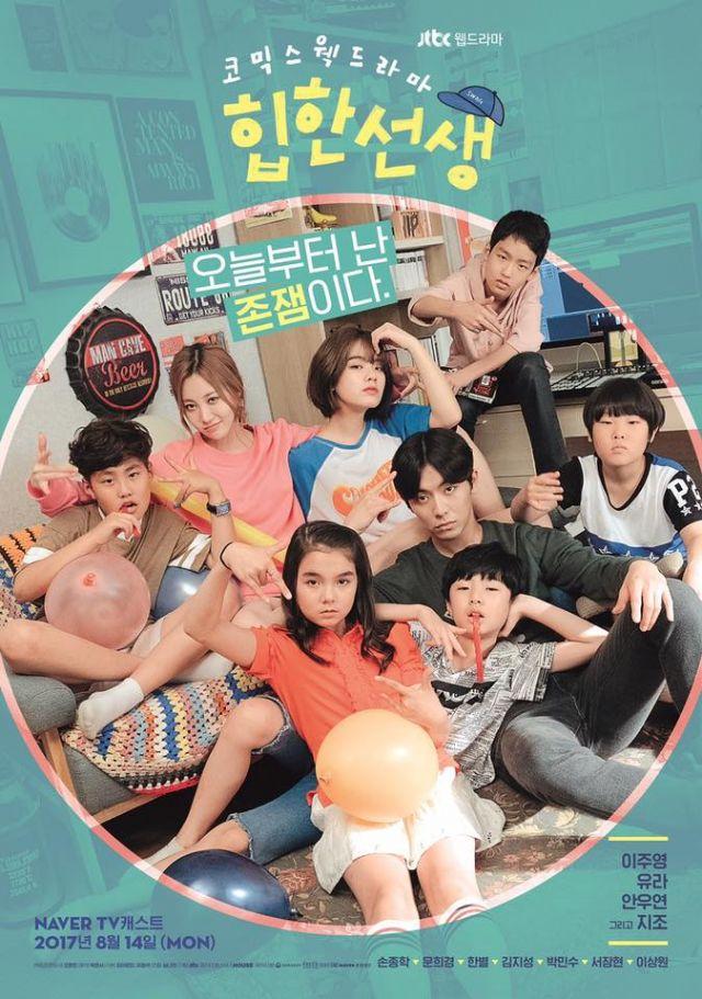 "Upcoming Korean Web-drama ""Hip Teacher"""