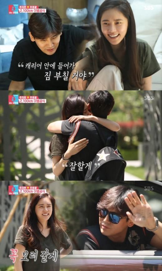 Actress Choo Ja-hyun and Actor Yu Xiaoguang's Newlywed Life