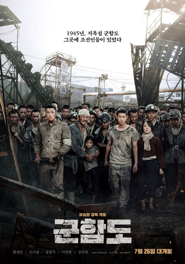 'The Battleship Island' Draws Over 4 Million Viewers in a Week
