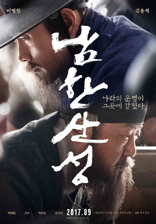 "[Photos] Added new poster for the upcoming Korean movie ""Namhansanseong Fortress"""