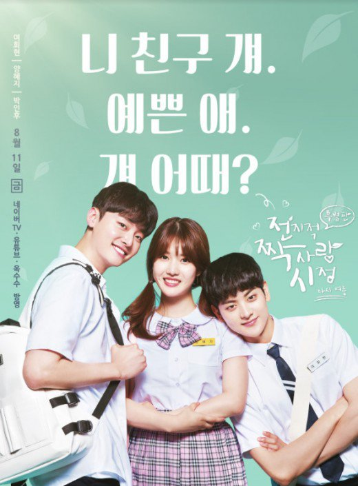 "Web-drama ""Crushes"" to release special edition on the 11th"
