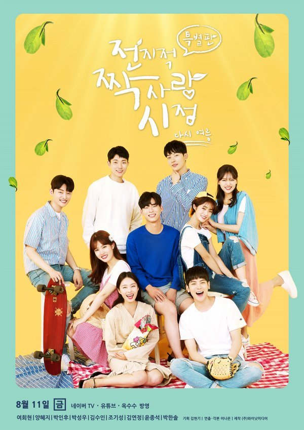 Upcoming Korean Web-drama