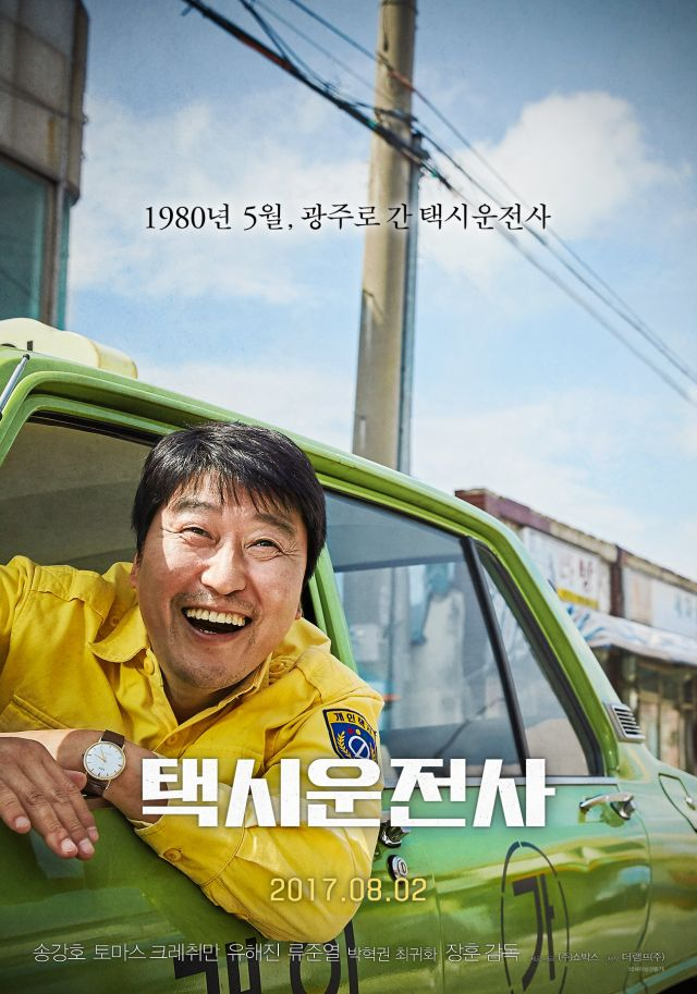 Korean movie opening today 2017/08/02