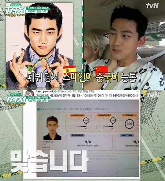 Taecyeon confirms that he is fluent in 3 languages on