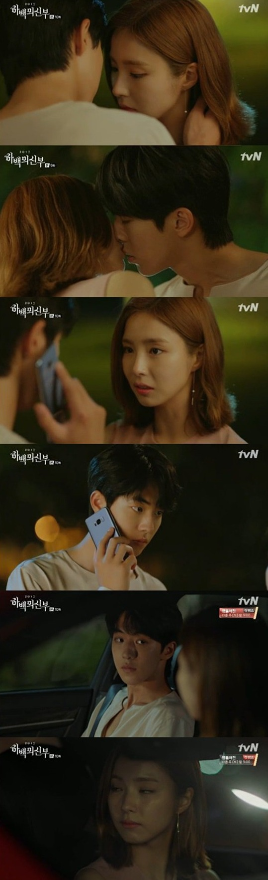 [Spoiler] Added episode 10 captures for the Korean drama 'Bride of the Water God 2017'
