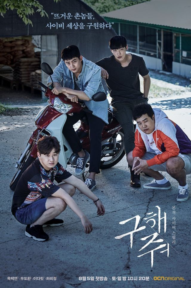 [Photos + Video] Thrilling new posters, video, and stills for the upcoming Korean drama