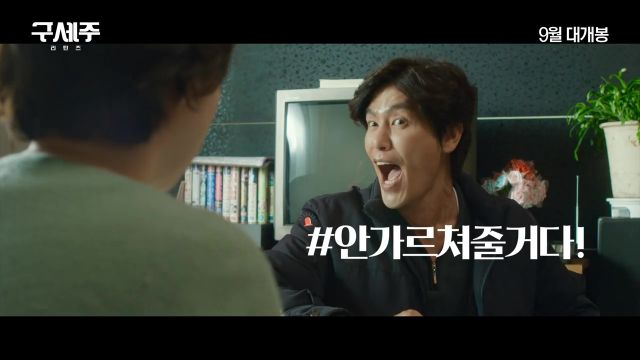[Video] Fun trailer released for the upcoming Korean movie