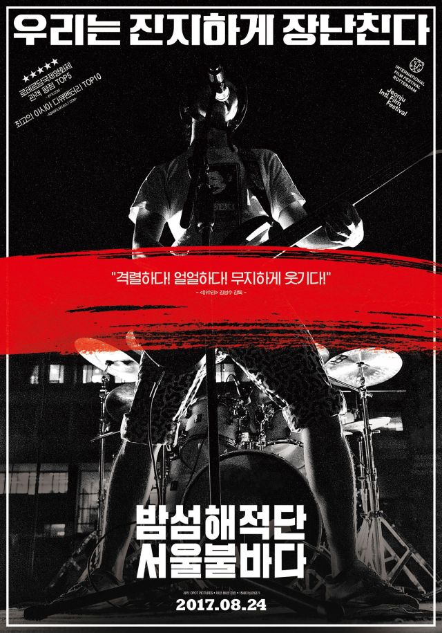 "[Photos] Rockin' new poster and image for the upcoming Korean documentary ""Bamseom Pirates Seoul Inferno"""