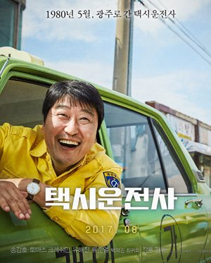 Song Kang-ho Wins Best Actor at Fantasia Film Fest