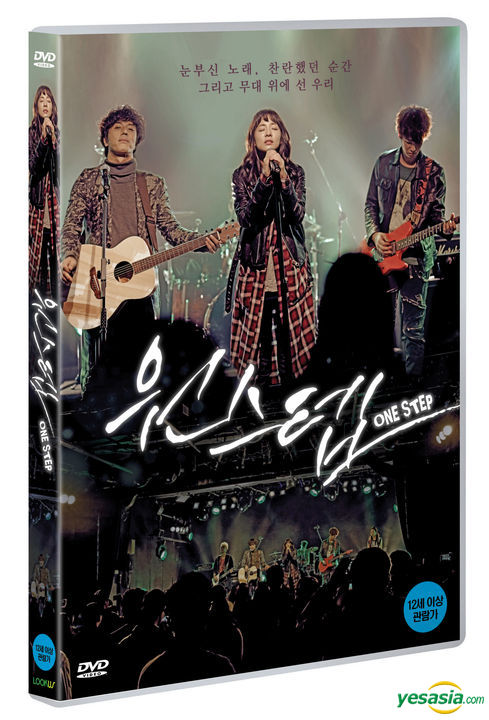 "[Just out on DVD] Korean Movie ""One Step"""