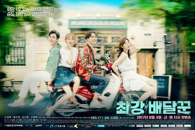 Korean drama starting today 2017/08/04 in Korea