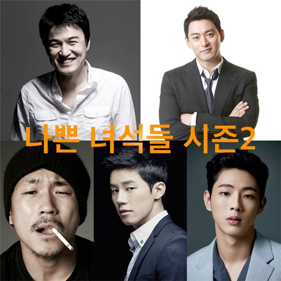 "Updated cast for the upcoming Korean drama ""Bad Guys Season 2"""