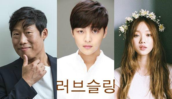 "Upcoming Korean movie ""Love Sling"""