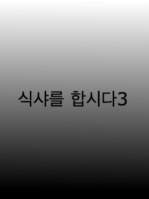 """Upcoming Korean drama """"Let's Eat – Season 3"""""""