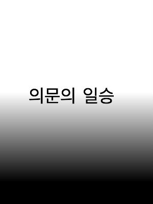 "Upcoming Korean drama ""Questionable Start"""