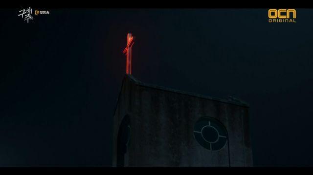 The cult's church